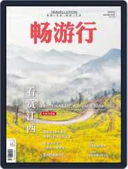 Travellution 畅游行 Magazine (Digital) Subscription March 31st, 2021 Issue