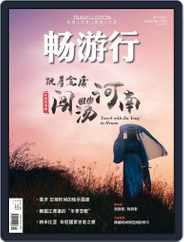 Travellution 畅游行 Magazine (Digital) Subscription September 30th, 2021 Issue