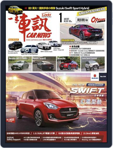 Carnews Magazine 一手車訊 Magazine (Digital) December 31st, 2020 Issue Cover