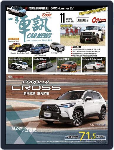 Carnews Magazine 一手車訊 Magazine (Digital) November 5th, 2020 Issue Cover