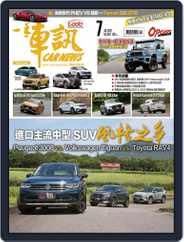 Carnews Magazine 一手車訊 Magazine (Digital) Subscription July 1st, 2021 Issue