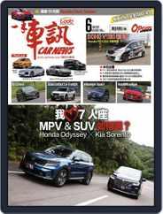 Carnews Magazine 一手車訊 Magazine (Digital) Subscription June 1st, 2021 Issue
