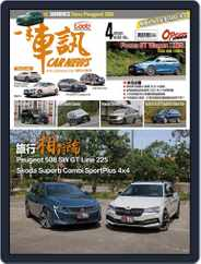 Carnews Magazine 一手車訊 Magazine (Digital) Subscription March 31st, 2021 Issue