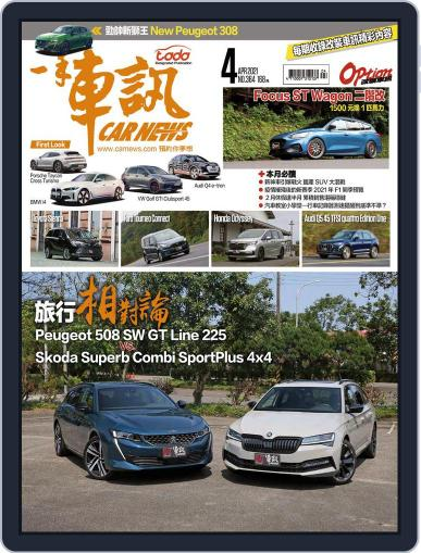 Carnews Magazine 一手車訊 Magazine (Digital) March 31st, 2021 Issue Cover