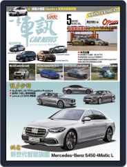 Carnews Magazine 一手車訊 Magazine (Digital) Subscription May 3rd, 2021 Issue