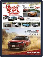 Carnews Magazine 一手車訊 Magazine (Digital) Subscription October 12th, 2021 Issue