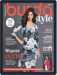 Бурда Magazine (Digital) Subscription September 1st, 2020 Issue