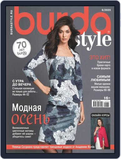 Бурда Magazine (Digital) September 1st, 2020 Issue Cover