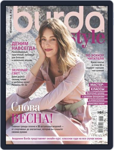 Бурда Magazine (Digital) February 1st, 2021 Issue Cover