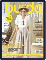 Бурда Magazine (Digital) Subscription July 1st, 2021 Issue