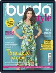 Бурда Magazine (Digital) Subscription June 1st, 2021 Issue