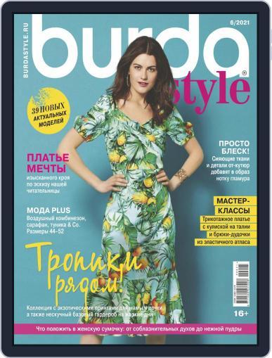 Бурда Magazine (Digital) June 1st, 2021 Issue Cover