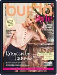 Бурда Magazine (Digital) Subscription October 1st, 2021 Issue