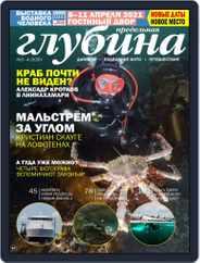 Предельная Глубина Magazine (Digital) Subscription June 1st, 2020 Issue