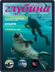 Предельная Глубина Magazine (Digital) Subscription February 1st, 2021 Issue