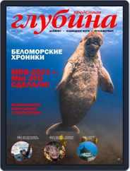 Предельная Глубина Magazine (Digital) Subscription June 20th, 2021 Issue