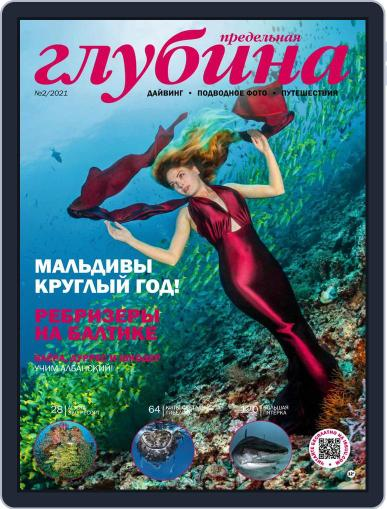 Предельная Глубина Magazine (Digital) May 1st, 2021 Issue Cover
