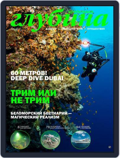Предельная Глубина Magazine (Digital) September 1st, 2021 Issue Cover