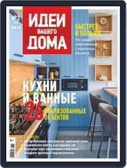 Идеи Вашего Дома (Digital) Subscription September 1st, 2020 Issue