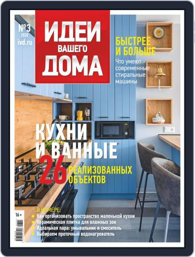 Идеи Вашего Дома September 1st, 2020 Digital Back Issue Cover