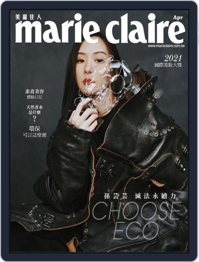 Marie Claire 美麗佳人國際中文版 Magazine (Digital) April 9th, 2021 Issue Cover