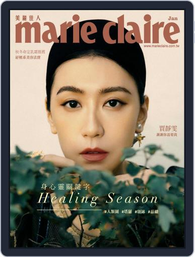 Marie Claire 美麗佳人國際中文版 Magazine (Digital) January 7th, 2021 Issue Cover