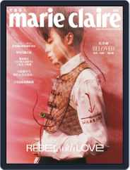 Marie Claire 美麗佳人國際中文版 Magazine (Digital) Subscription October 7th, 2021 Issue