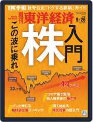 週刊東洋経済 Magazine (Digital) Subscription September 19th, 2020 Issue