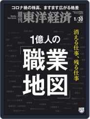 週刊東洋経済 Magazine (Digital) Subscription January 25th, 2021 Issue