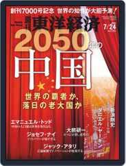 週刊東洋経済 Magazine (Digital) Subscription July 19th, 2021 Issue