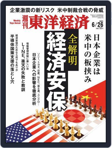 週刊東洋経済 Magazine (Digital) June 21st, 2021 Issue Cover