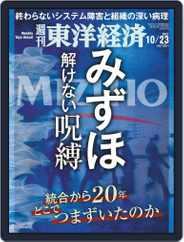 週刊東洋経済 Magazine (Digital) Subscription October 18th, 2021 Issue