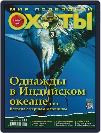 Мир Подводной Охоты Magazine (Digital) December 1st, 2020 Issue Cover