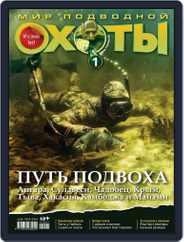 Мир Подводной Охоты Magazine (Digital) Subscription April 1st, 2021 Issue