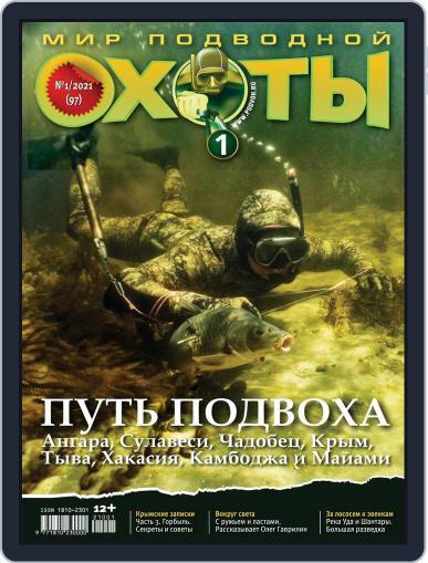 Мир Подводной Охоты Magazine (Digital) April 1st, 2021 Issue Cover