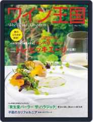 ワイン王国 Magazine (Digital) Subscription April 5th, 2020 Issue