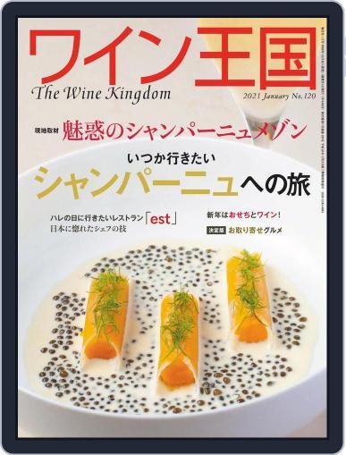 ワイン王国 Magazine (Digital) December 5th, 2020 Issue Cover