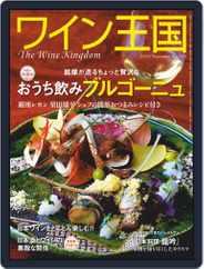 ワイン王国 Magazine (Digital) Subscription October 5th, 2020 Issue