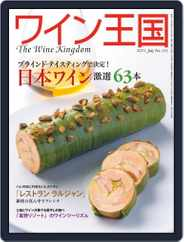 ワイン王国 Magazine (Digital) Subscription July 1st, 2021 Issue