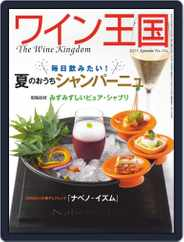 ワイン王国 Magazine (Digital) Subscription September 1st, 2021 Issue
