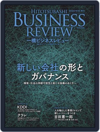 一橋ビジネスレビュー Magazine (Digital) March 20th, 2020 Issue Cover