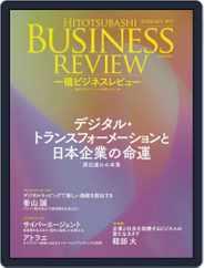 一橋ビジネスレビュー Magazine (Digital) Subscription September 21st, 2020 Issue