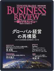 一橋ビジネスレビュー Magazine (Digital) Subscription June 21st, 2021 Issue