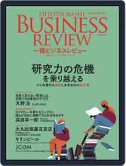 一橋ビジネスレビュー Magazine (Digital) Subscription September 20th, 2021 Issue