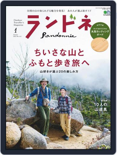 ランドネ Magazine (Digital) November 21st, 2020 Issue Cover