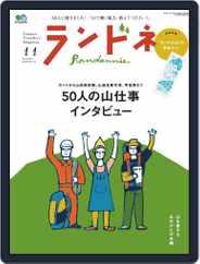 ランドネ Magazine (Digital) Subscription September 23rd, 2020 Issue