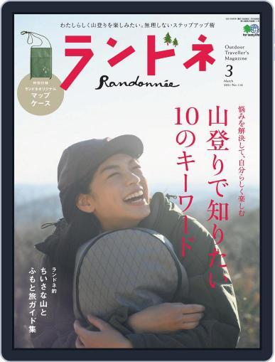 ランドネ Magazine (Digital) January 22nd, 2021 Issue Cover