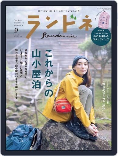 ランドネ Magazine (Digital) July 22nd, 2021 Issue Cover