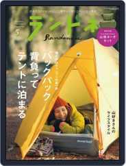 ランドネ Magazine (Digital) Subscription June 15th, 2021 Issue