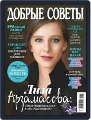 Добрые советы Magazine (Digital) Subscription December 1st, 2020 Issue
